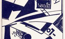 Федотов С.С. Автолитография. Лист графического альманаха «Всадник» № 4.1923. Из собрания ГМИИ РТ